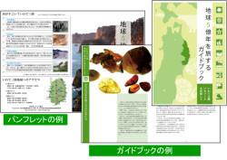 三陸ジオパークではジオ資源の発掘から日本ジオパークの認定まで、複数年による一貫した支援を行いました。