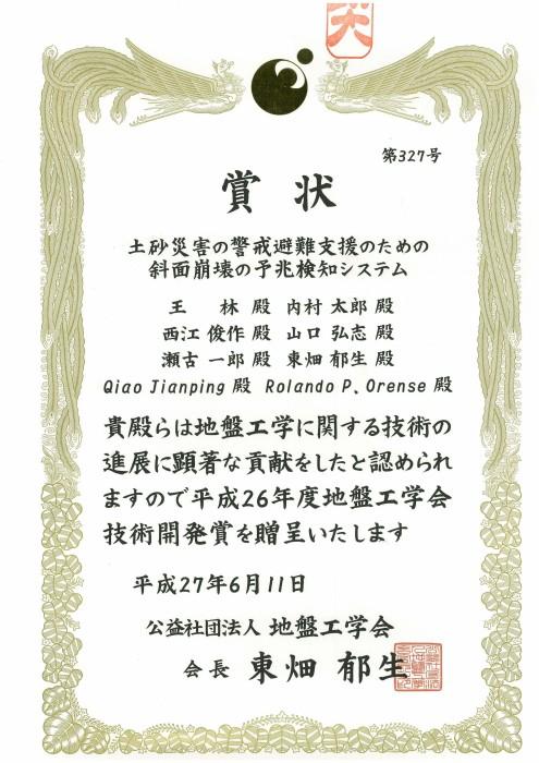 JGS受賞2015