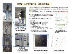 高精度K0圧密三軸圧縮/伸長試験装置