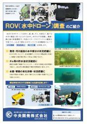 ROV(水中ドローン)調査のご紹介