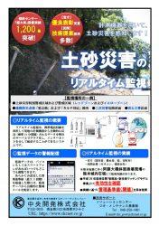 土砂災害のリアルタイム監視