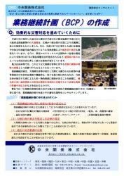 業務継続計画(BCP)の作成