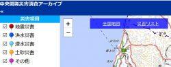 災害情報マップ_イメージ画像